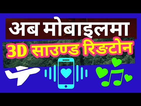 How To Set 3D Sounds Ringtones for Special Contacts On Android Phone [In Nepali]