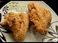 DEEP FRIED CHICKEN SECRET; How to make Chicken Gravy
