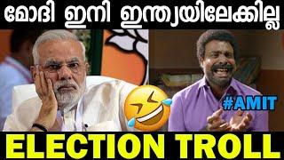 മോദി ഇനി ഇന്ത്യയിലേക്കില്ല 😂 | Election 2018 Result India | BJP Malayalam troll