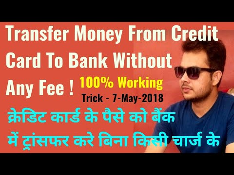 Transfer Money From Credit to Bank Without Fee ! Transfer Money From Credit Card to Bank Free !!