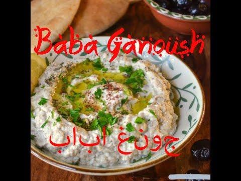 Smokey Baba Ghanoush In 3 Minutes - بابا غنوج