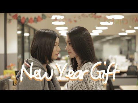 「熱拉物語」Ep.08 新年禮物 --- 热拉Rela出品拉拉戀愛短劇系列    Rela