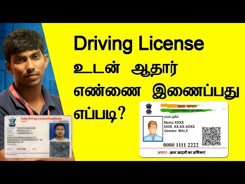 How to Link Driving License with Aadhaar Number | TTG