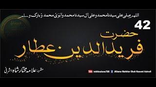 (42) Story of Farid ud Din Attar Iran (Tasawwuf and Tasneef)