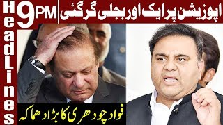 Fawad Chaudhary makes another Fiery Prediction   Headlines & Bulletin 9 PM   18 Nov 2018   Express