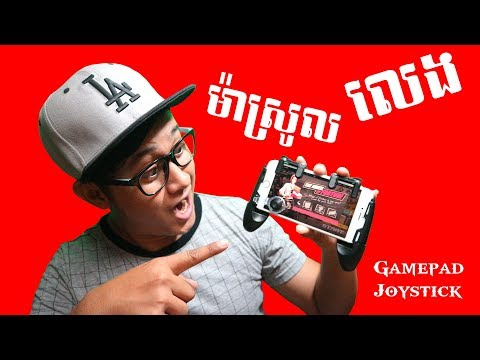 Portable Gamepad & Game Joystick-CHANMUNY