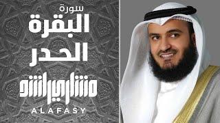 سورة البقرة بالحدر - تلاوة سريعة - مشاري راشد العفاسي ١٤٢٩هـ