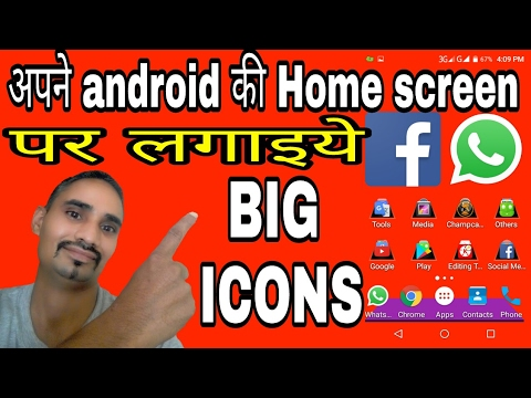 How to make Bigger icons on Android, Big icons on Android home screen.