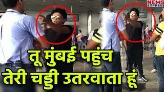 Full Video : Indigo Airport Officer से भिड़े Aditya Narayan, दी देख लेने की धमकी   VIRAL FIGHT VIDEO