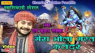 महा शिवरात्रि स्पेशल :- मेरा भोला मस्त कलंदर || Ram Kumar Lakkha || Shiv Bhole Baba Bhajan Song
