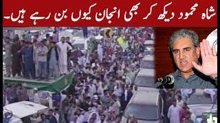Shah Mehmood Qureshi Refusing Views At PMLN Rally & Nawaz Sharif | 10 August 2017