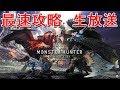 MHW youtube最速攻略 生放送part2 古龍連戦 モンハンワールド DL版0時開始