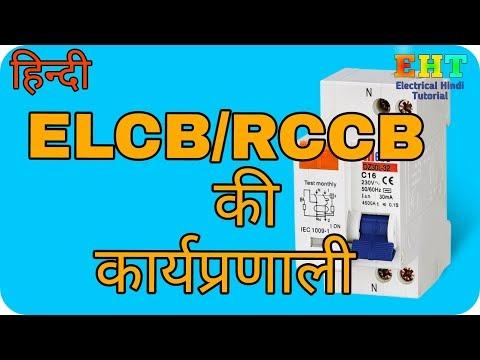 ELCB/ RCCB working