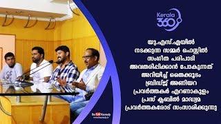 Thaikkudam Bridge band press meet at Ernakulam Press Club | #Kerala360