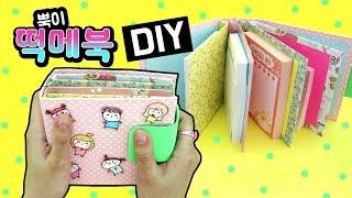 뿍이 떡메북 만들기!★DIY Sticky Note Book!/Post It Note/떡메모지,노트만들기★예뿍