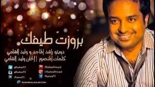 بروزت طيفك   راشد الماجد   وليد الشامي   2014 حصرياً