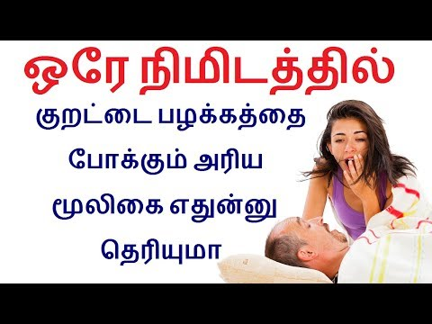 Natural Home remedies to prevent or stop Snoring Or Sleep Apnea in Tamil | Tamil health tips