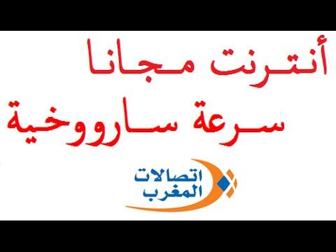 أنترنت مجاني من جديد وبسرعة ساروخية في اتصالات المغرب 2016
