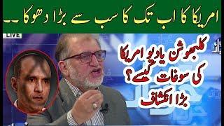 Orya Maqbool Jan Exposed America Biggest Fraud | Harf E Raz | Neo News