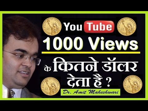 How Much Money Youtube Pay For Per 1000 View in hindi by | Dr. Amit Maheshwari |