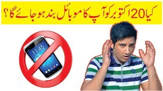 PTA New Policy for Pakistani Mobile Phone Users
