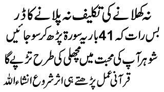 Muhabbat Ka Powerfull Wazifa Muhabbat Main Pagal Karne Ka Best Amal Health Islam