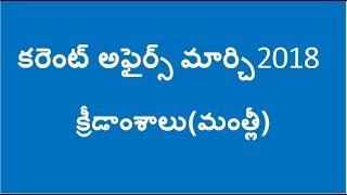 Current Affairs Telugu March 2018 || 2018 Kreedamshalu