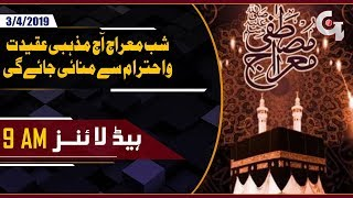 1:55:55) Shabe Mairaj Holiday Video - PlayKindle org