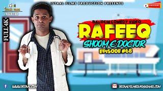 Rafeeq Shoom e Doctor | Balochi Comedy Video | Episode #68 | 2020 #istaalfilms #basitaskani