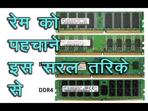 Identify any ram!! How to identify a ddr1, ddr2 and ddr3 memory hindi