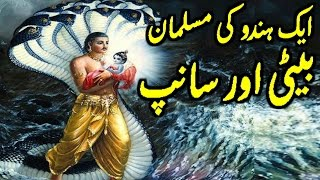 Aik Hindu Ki Muslman Beti Aur Saanp