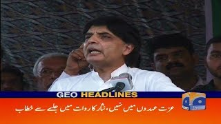 Geo Headlines - 07 PM - 04 August 2017