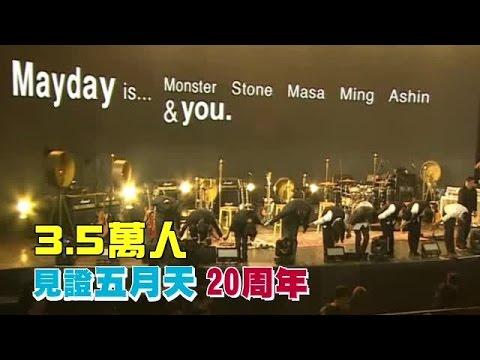 3.5萬人安可不斷 五月天《倔強》謝幕   台灣蘋果日報