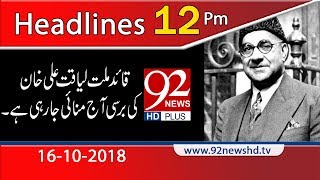 News Headlines   12:00 PM   16 Oct 2018   92NewsHD