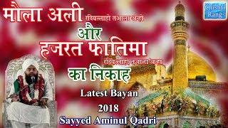 Mola Ali aur Hazrat Fatima ki Shadi by Sayyed Aminul Qadri | Chishti Rang