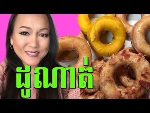ដូណាត់ Maple Bacon, Durian, and Glaze Donuts
