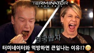 한국음식 먹어본 원조 터미네이터 배우들의 반응!?! (인삼주 원샷 후 신개념 하이텐션🤯)