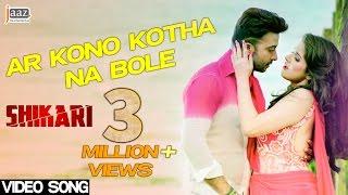 Ar Kono Katha Na Bole | Shakib Khan | Srabanti | Arijit Singh | Shikari Bengali Movie 2016