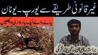 What is illegal illegally going to Europe, Greece, Turkey City Denizli Pakistani Boy Part 2