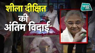 Sheila Dikshit की अंतिम विदाई की तैयारी, जानें पूरा कार्यक्रम #NewsTak