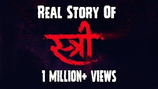 """स्री"" फिल्म की असली कहानी   Real Story Of Movie Stree   Stri   Stree Trailer HD   Manmarziyaan"