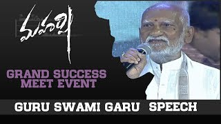 Guru Swami Garu Speech - Maharshi Grand Success Meet Event