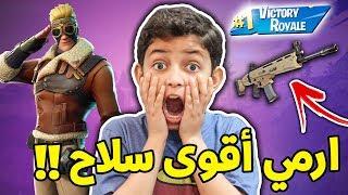 فورت نايت : السنايبر النشبة | تحدي اذا ذبحت شخص أرمي أقوى سلاح !! | Fortnite