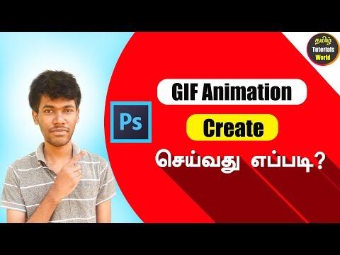 😍 Create GIF Animation Photoshop Tamil Tutorials World_HD