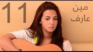دنيا سمير غانم | مين عارف - Donia Samir Ghanem | Meen 3aref