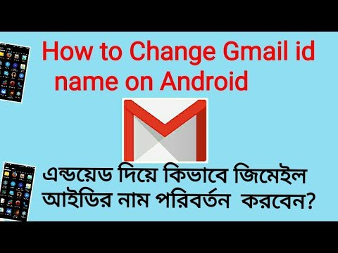 How to Change Gmail id Name on Android | Bangla Tutorial