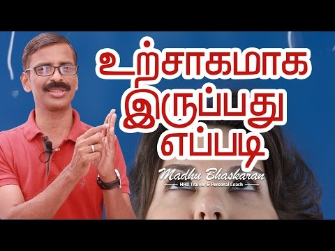 How to be an enthusiastic Personality -Tamil motivation😃