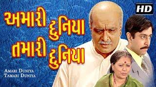 Amari Duniya Tamari Duniya | Superhit Gujarati Family Natak Full - Siddharth Randeria as NATSAMRAT