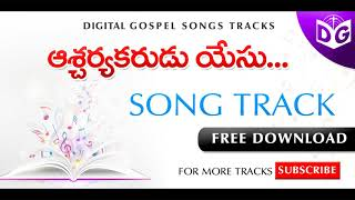 Ashcharya Karudu Yesu Song track    Telugu Christian Audio Songs Tracks    Digital Gospel