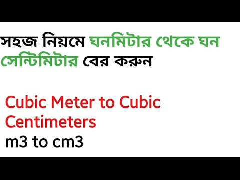 Cubic Meter to Cubic Centimeters | m3 to cm3